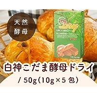 【冷蔵便】白神こだま酵母ドライ/50g(10g×5包) TOMIZ/cuoca(富澤商店) 天然酵母 白神こだま酵母