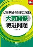 公害防止管理者試験 大気関係 特選問題 (なるほどナットク!)