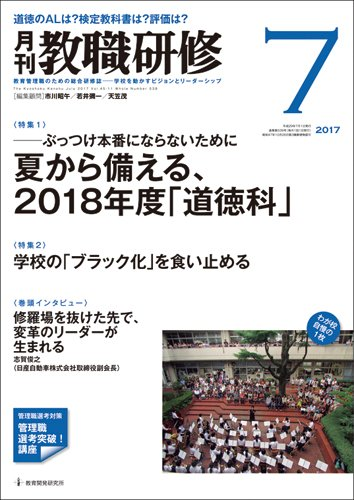 教職研修 2017年 07月号[雑誌]
