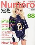 Numero TOKYO (ヌメロ・トウキョウ) 2013年 08月号 [雑誌]