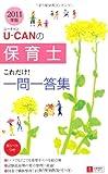 2011年版U-CANの保育士これだけ!一問一答集 (ユーキャンの資格試験シリーズ)
