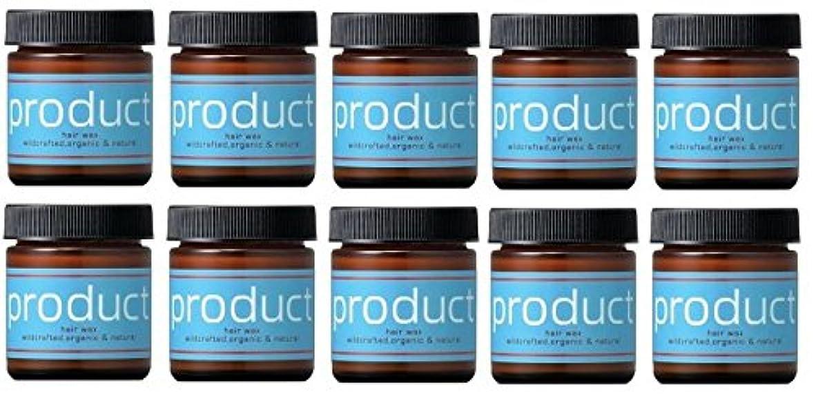 ピンポイント医療のコショウproduct プロダクト オーガニック ヘア ワックス 42g ×10個 セット お肌もケアする、新世代 ヘアワックス