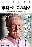 市場ベースの経営 ――価値創造企業コーク・インダストリーズの真実 (ウィザードブックシリーズ)