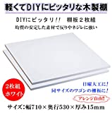 棚板 2枚組 プリント紙化粧繊維板素材 収納ワゴン クローゼット 棚 2枚 ホワイト
