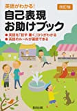 自己表現お助けブック―英語がわかる!