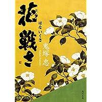 花戦さ (角川文庫)