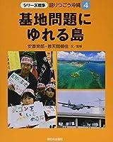 4基地問題にゆれる島 (シリーズ戦争 語りつごう沖縄)