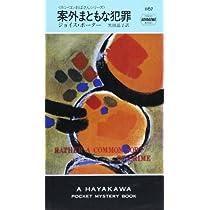 案外まともな犯罪―ホン・コンおばさんシリーズ (Hayakawa pocket mystery books)