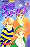 半熟ヴィーナス / 岩崎 まり子 のシリーズ情報を見る