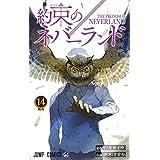 約束のネバーランド コミック 1-14巻セット