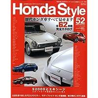 Honda Style (ホンダ スタイル) 2009年 02月号 No.52[雑誌]