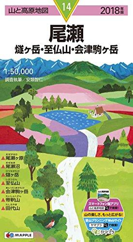 山と高原地図 尾瀬 燧ヶ岳・至仏山・会津駒ヶ岳