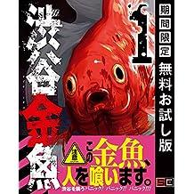 渋谷金魚 1巻【期間限定 無料お試し版】 (デジタル版ガンガンコミックスJOKER)