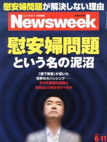 Newsweek (ニューズウィーク日本版) 2013年 6/11号 [慰安婦問題]の詳細を見る