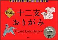 オリガミ様のお江戸折り紙 十二支おりがみ (おとなのORIGAMI‐BOOK)