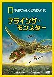 DVD フライング・モンスター