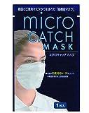 【50枚セット】ミクロキャッチ マスク E-3590