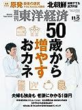週刊東洋経済 2016年115号
