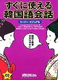 スーパー・ビジュアルすぐに使える韓国語会話