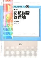 給食経営管理論-第2版 (食物と栄養学基礎シリーズ)