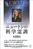 ニュートンの科学霊訓 (幸福の科学大学シリーズ)