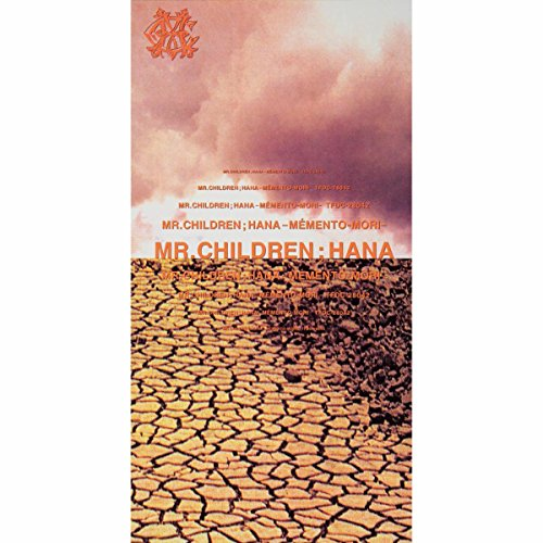 【花/Mr.Children】「花 -Memento-Mori-」のリメイク!歌詞とコードを紹介♪の画像