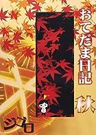おてだま日記 秋 [DVD](通常1~2営業日以内に発送)