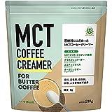 仙台勝山館MCTコーヒークリーマー500g【簡単バターコーヒー 混ぜるだけ MCTオイル グラスフェッドバター オーガニックギー 糖質・糖類ゼロ】