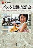 パスタと麵の歴史 (「食」の図書館)