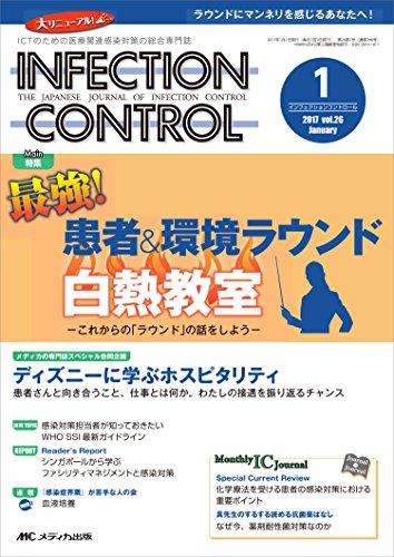 インフェクションコントロール 2017年1月号(第26巻1号)特集:最強!  患者&環境ラウンド白熱教室 -これからの「ラウンド」の話をしよう-の詳細を見る