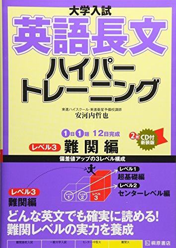 大学入試英語長文ハイパートレーニング (レベル3)