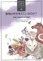 動物は何を考えているのか?:学習と記憶の比較生物学 (動物の多様な生き方 4)