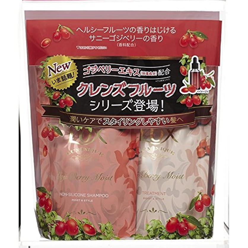 ぬれた敬意を表する序文ラックス ルミニーク ゴジベリーモイスト (サニーゴジベリーの香り) つめかえ用ペア 350g+350g