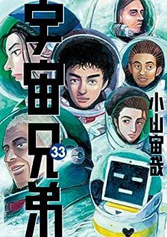 [小山宙哉]の宇宙兄弟(33) (モーニングコミックス)