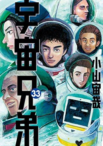 宇宙兄弟(33) (モーニングコミックス)