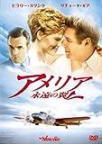 アメリア 永遠の翼[DVD]