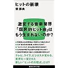 ヒットの崩壊 (講談社現代新書)
