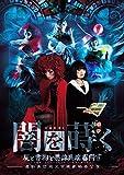 舞台『闇を蒔く~屍と書物と悪辣異端審問官~』公演DVD[DVD]
