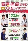 看護・医療系学校最新入学全ガイド 2020―日本の医療系学校がこの一冊でわかる!