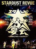 35th Anniversary スタ☆レビ大宴会 ~6時間大コラボレーションライブ~ [DVD]