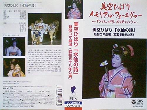 美空ひばり 「水仙の詩」 新宿コマ劇場 (昭和58年公演)[...