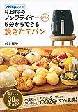 村上祥子の ノンフライヤープラス 5分からできる焼きたてパン Philips公式 (講談社のお料理BOOK)