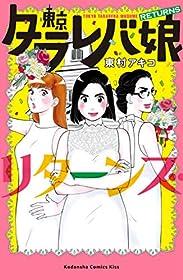 東京タラレバ娘 リターンズ(1) (Kissコミックス)