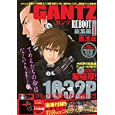 GANTZ REBOOT総集編 1 (GANTZ REBOOT 総集編)