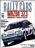 RALLY CARS Vol.10 (SAN-EI MOOK)