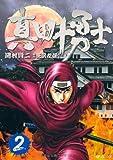 真田十勇士―時代劇画 (2) (SPコミックス)
