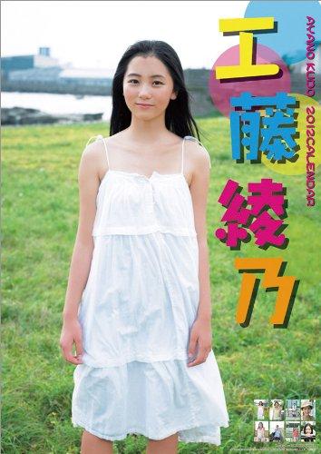 工藤綾乃 [2012年 カレンダー]