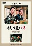 あの頃映画 秋刀魚の味 [DVD] 画像