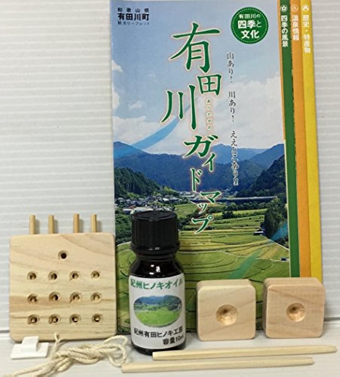準備カード上に築きます紀州ヒノキオイル 10ml 香りグッツ付き 紀州有田ヒノキ工房