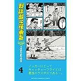 野球部に花束を ~Knockin' On YAKYUBU's Door~ 4 (少年チャンピオン・コミックス)